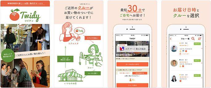 アプリ「Twidy 最短30分で商品お届け!」