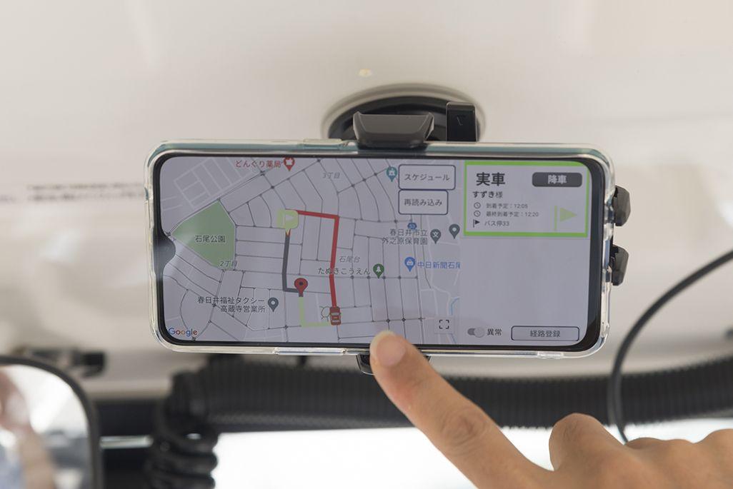 車両オペレータ用アプリ