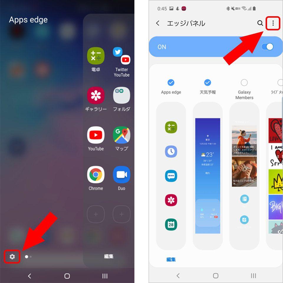 Apps edgeを表示したGalaxyの画面