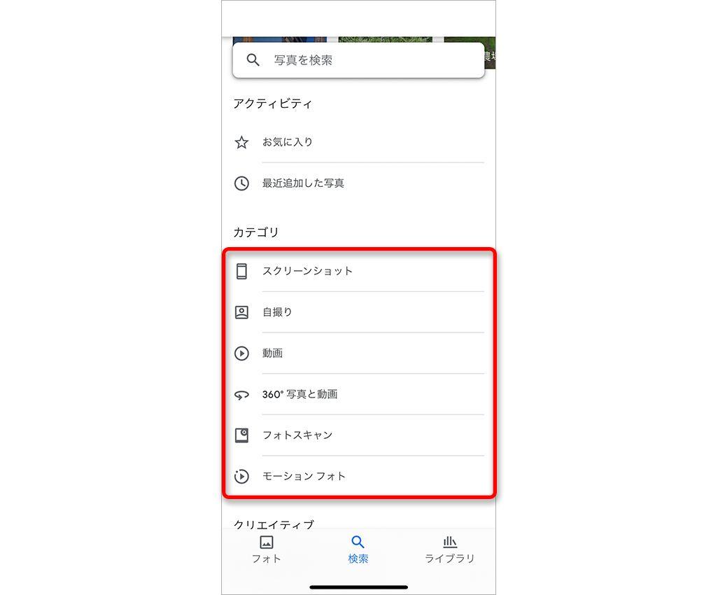Google フォトの検索