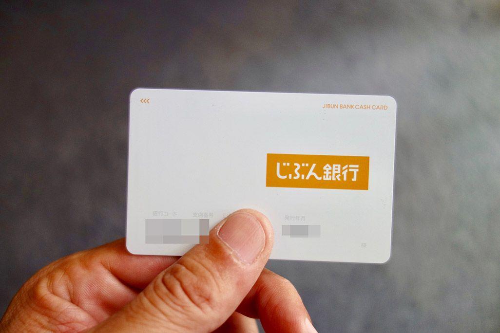 じぶん銀行のキャッシュカード