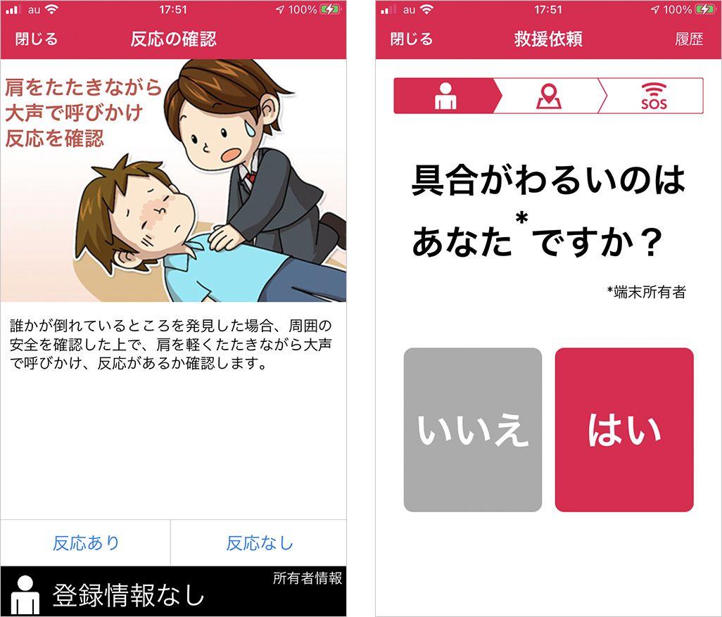 MySOS アプリ