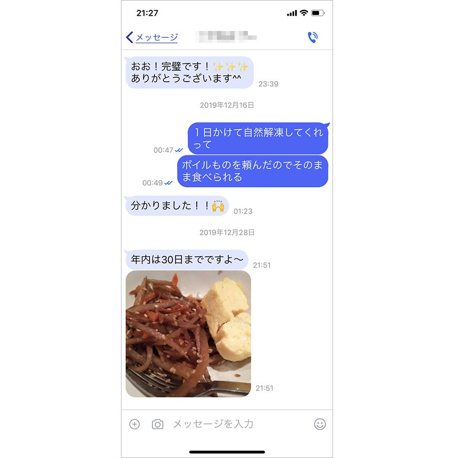 +メッセージのメッセージ画面