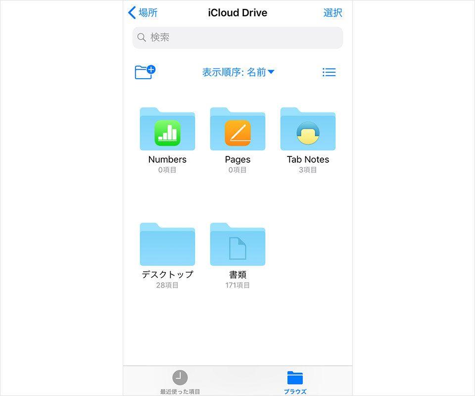 「ファイル」アプリ