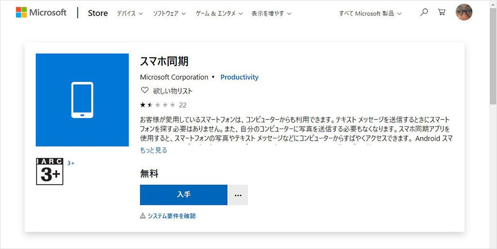 Windows Microsoft Store 「スマホ同期」