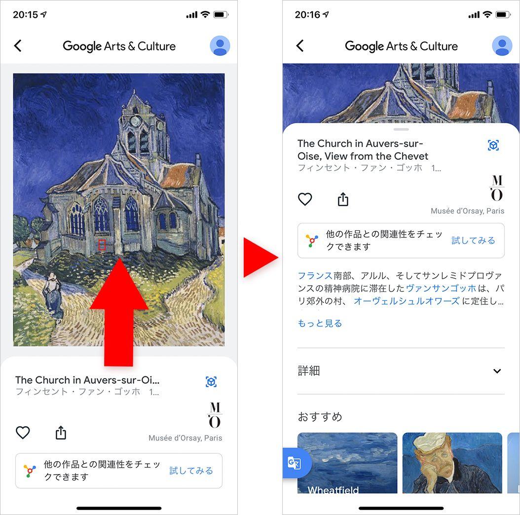 Google Arts & Culture操作画面」