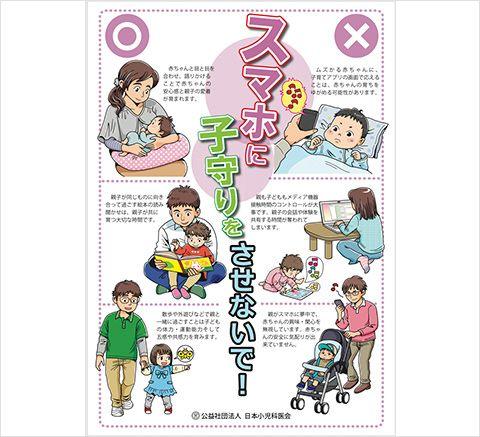 日本小児医師会ポスター、「スマホに子守りをさせないで」