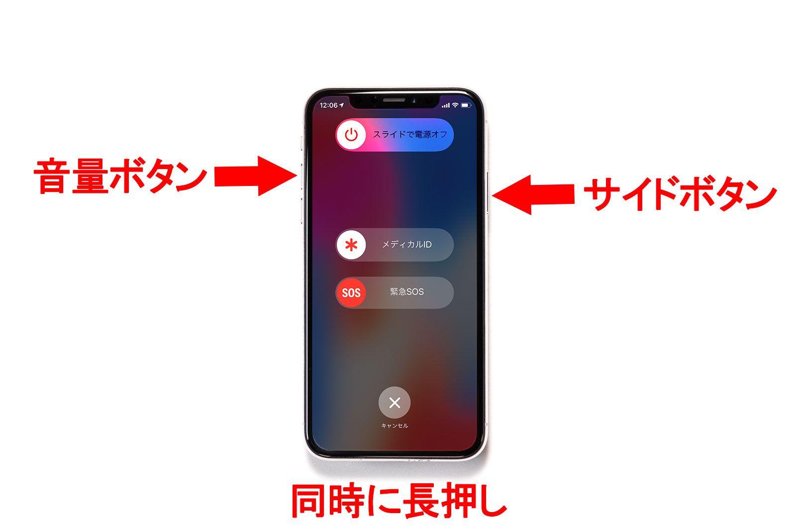 iPhone Xシリーズ 電源をオフする方法