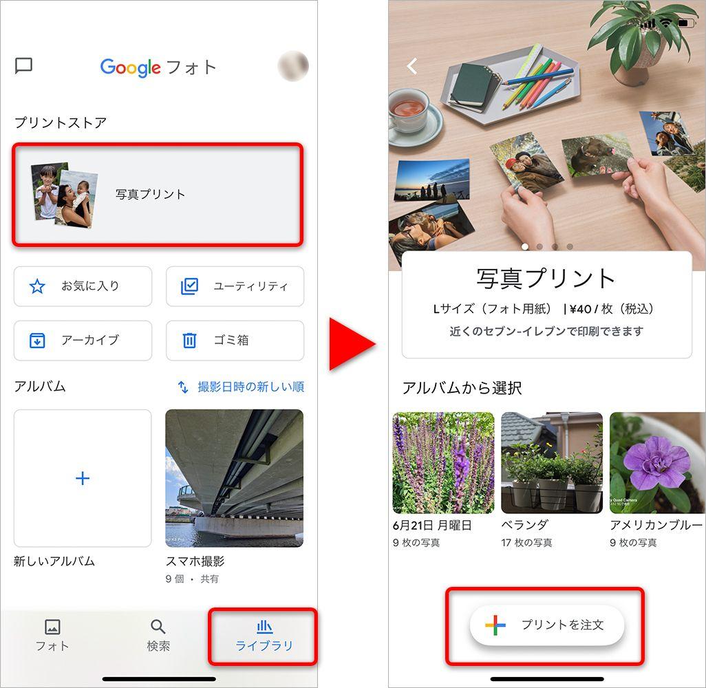Google フォトの写真プリント