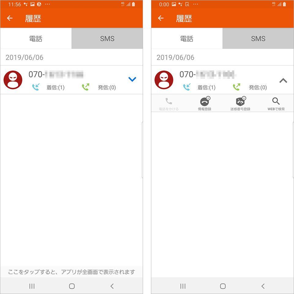 「迷惑メッセージ・電話ブロック」アプリの着信履歴画面