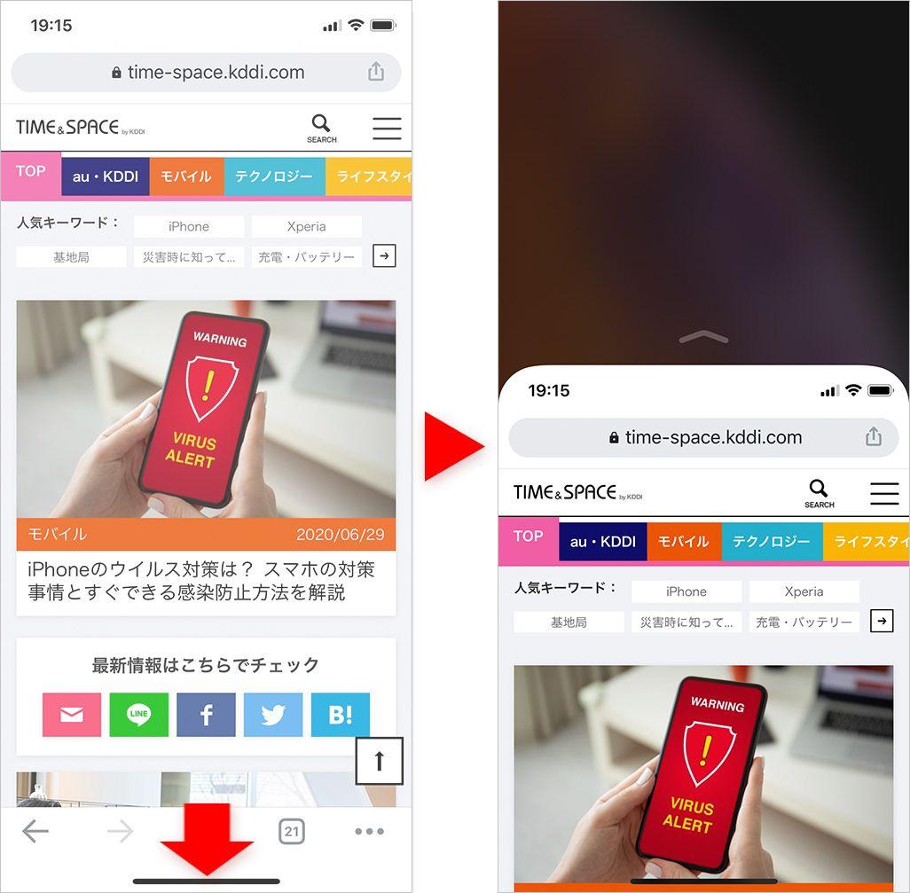 iPhoneの簡易アクセスの操作方法