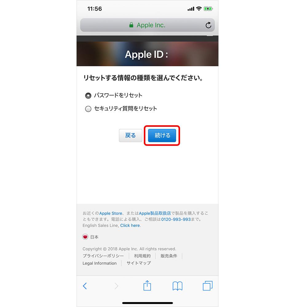 Apple IDパスワードリセット画面