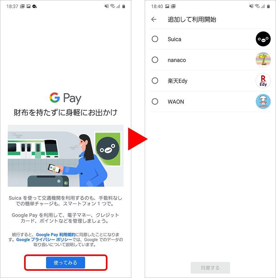 Google PayアプリでSuicaを登録