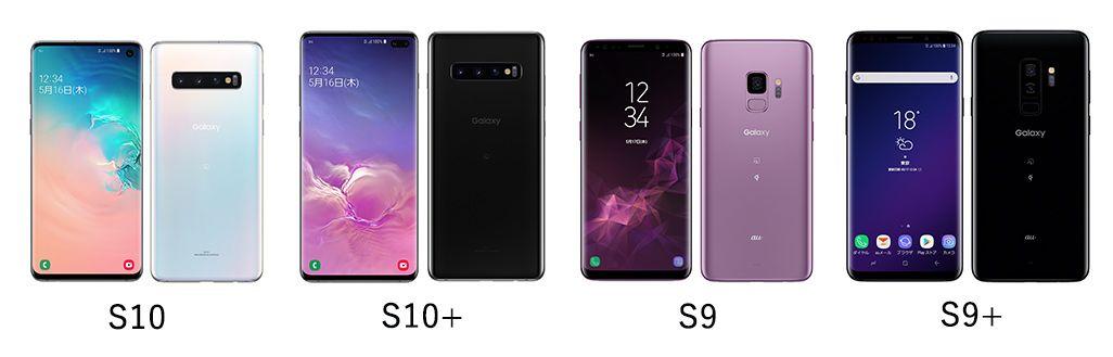 Galaxy S10 / Galaxy S10+、Galaxy S9 / Galaxy S9+