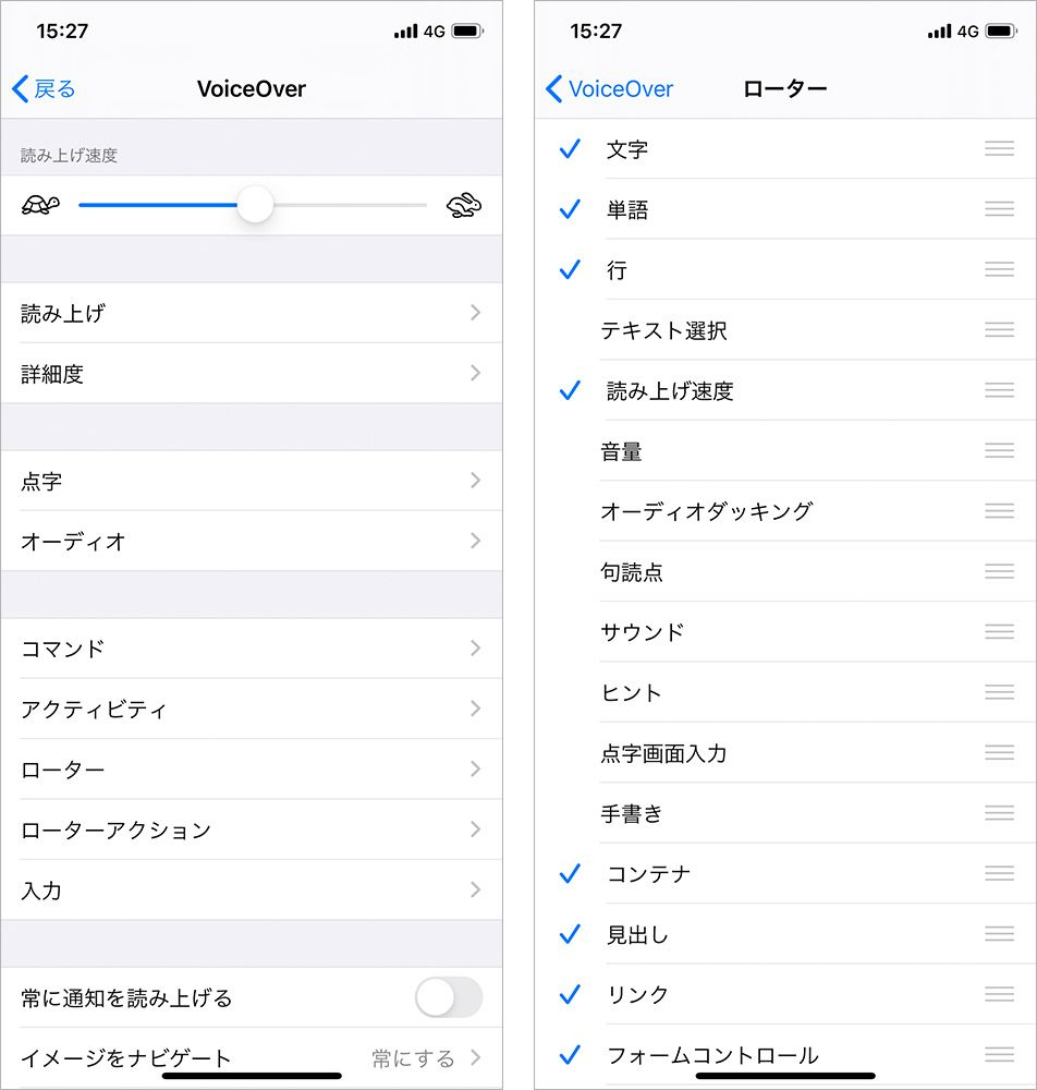 iPhone VoiceOver ローター設定画面