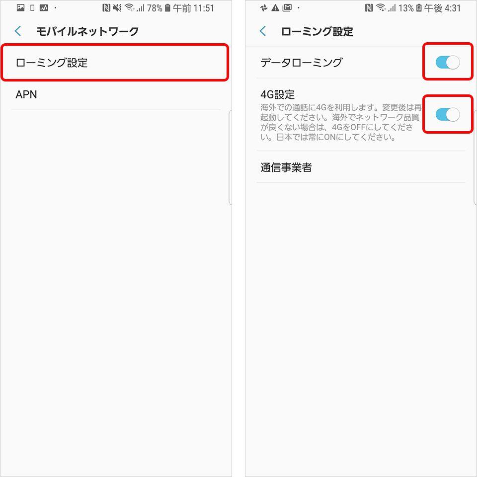 Android データローミングオン