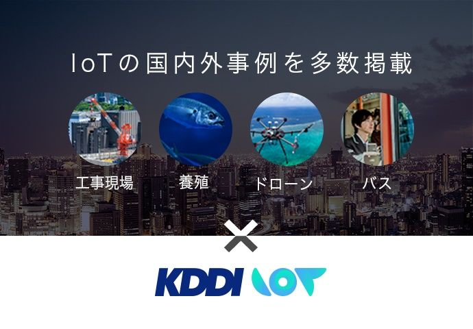 KDDI IoT
