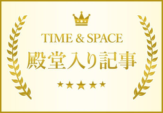 TIME&SPACEの殿堂入り記事です