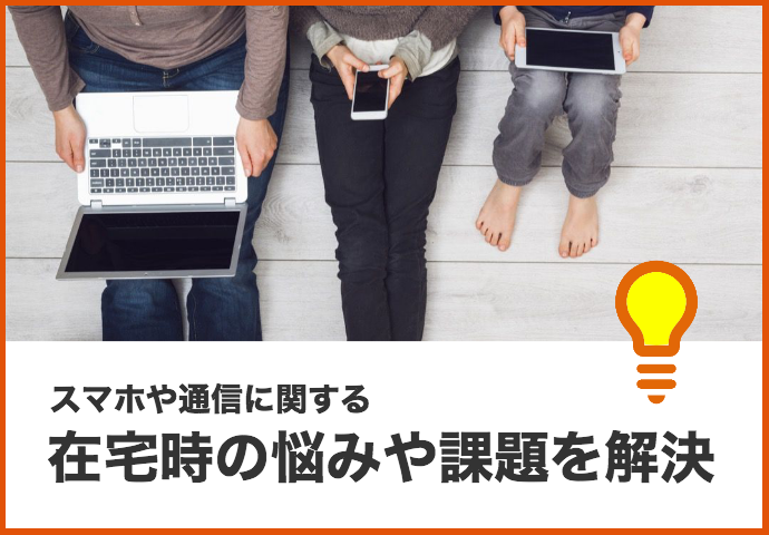 スマホや通信に関する在宅時の悩みや課題を解決するサイトのバナー