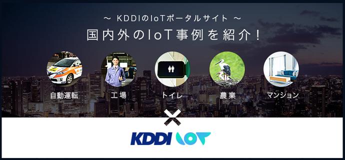 KDDI IoT