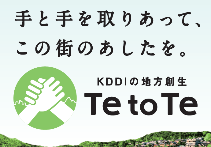 KDDIの地方創生