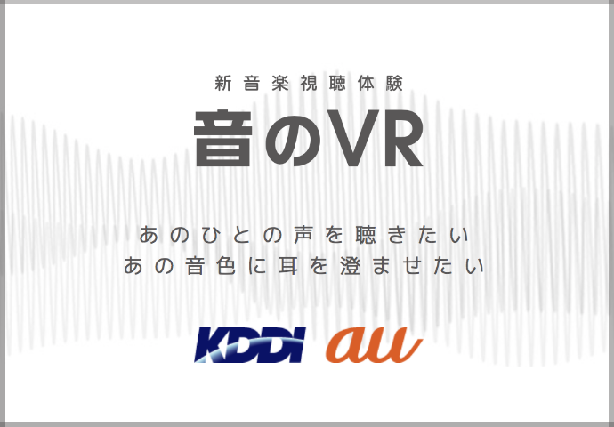 新音楽視聴体験 音のVR