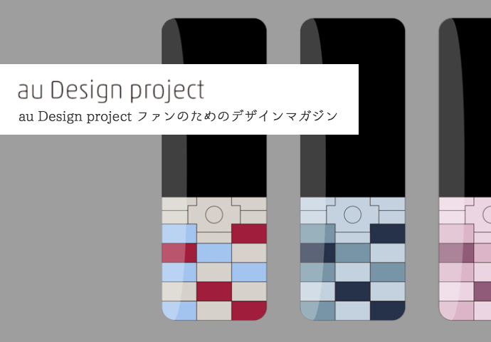 au Design project のバナー