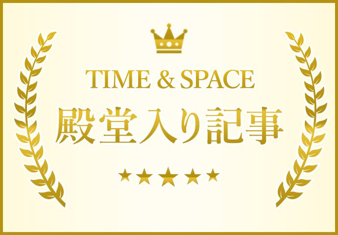 TIME&SPACEの殿堂入り記事です。