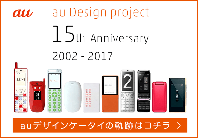 au Design project 15th Anniversary