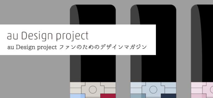 au Design project ホームページ