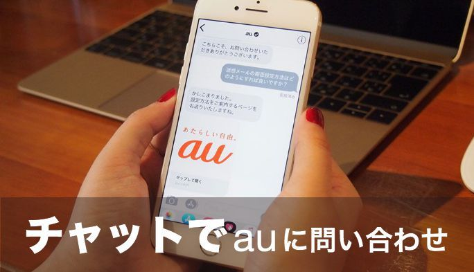 auへの問い合わせは電話でなくiPhoneの「メッセージングアプリ」が便利!