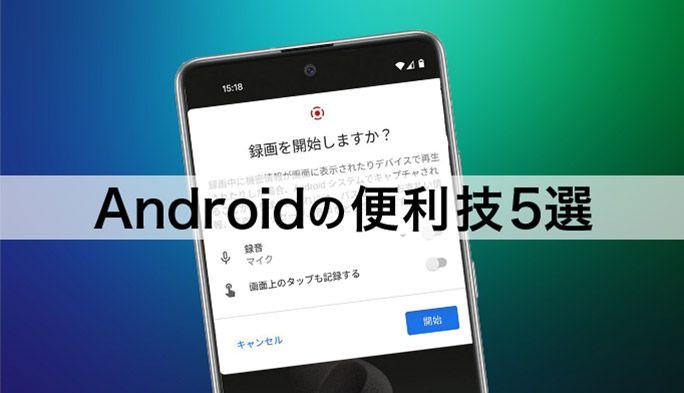 Androidスマホの便利術5選!Android 11の『画面録画』機能など役立つテクニックを紹介