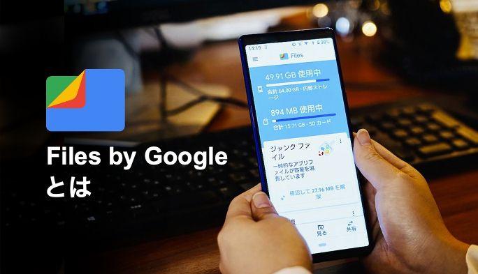 Androidスマホの『Files by Google』とは?容量不足の解消や写真の整理など
