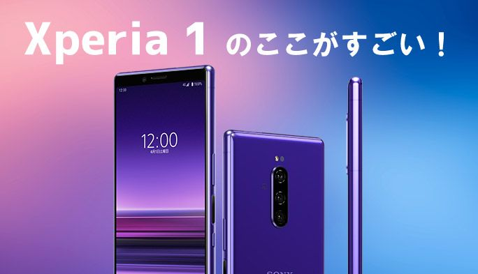 最新モデル『Xperia 1』はソニーのチカラが集結! XZシリーズとの比較から進化ポイントまで徹底解説
