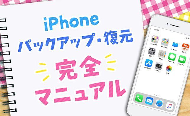 iPhoneの機種変更で失敗しない!バックアップ・復元・初期設定マニュアル