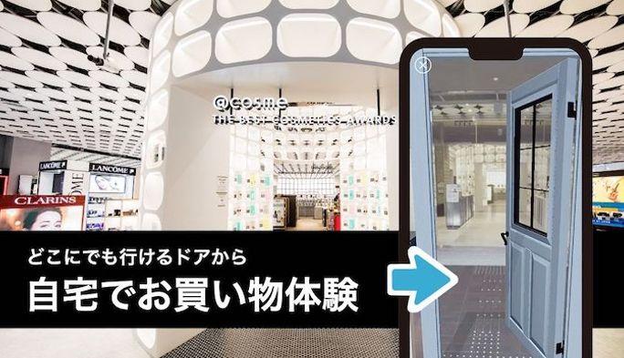 XRを活用したバーチャルストア「@cosme TOKYO -virtual store-」のお買い物体験とは