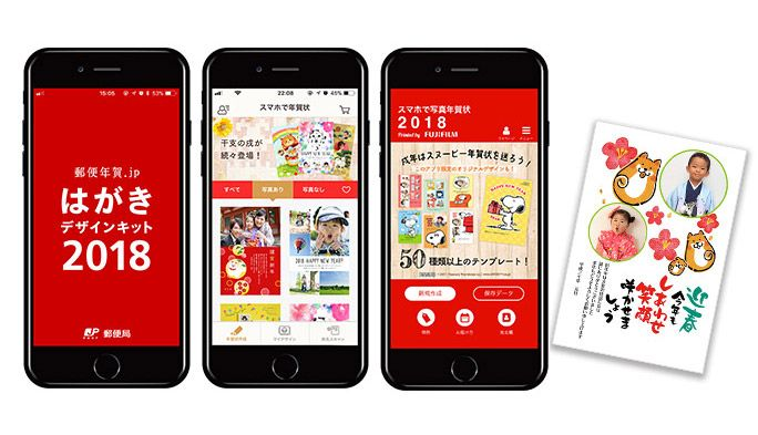 スマホ年賀状アプリ
