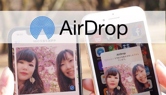 AirDrop(エアドロップ)の設定や使い方を解説 できない時の対処法は?