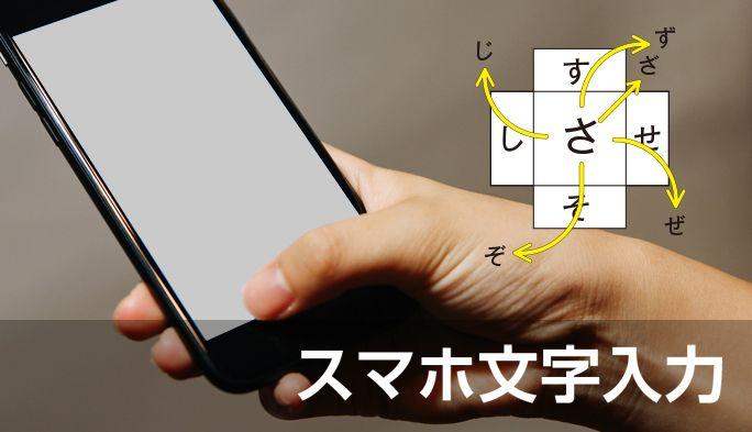 フリックから進化する文字入力方法 『アルテローマ字入力』と『ターンフリック入力』を解説