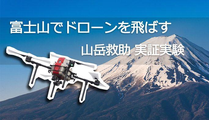 日本の「ドローン技術」が遭難者を救う! 富士山で行なわれた山岳救助の実験に密着