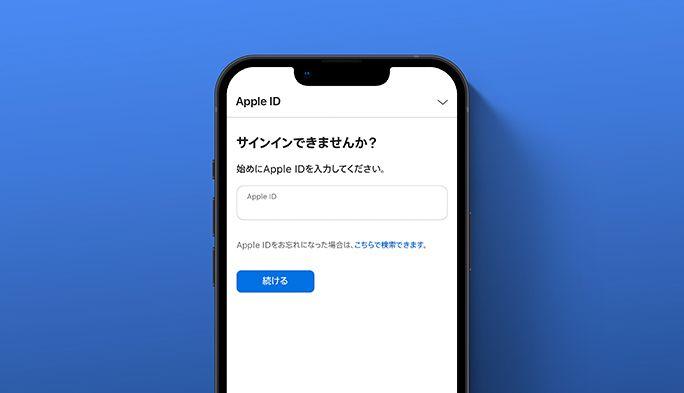 Apple ID パスワードを忘れた!
