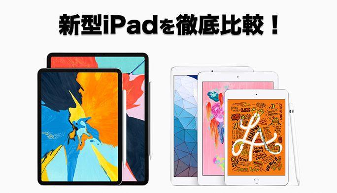 iPad、mini、Air、Proなど5モデルのスペック比較! どれがおすすめか周辺機器の対応も紹介