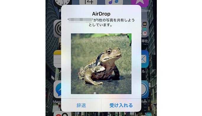 AirDrop痴漢イメージ図