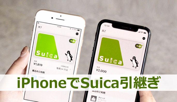 新しいiPhoneへのSuica引継ぎマニュアル 事前準備とApple Watchの移行手順も解説
