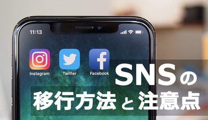 機種変更時のSNSアカウント引継ぎ方法と注意点 Instagram、Twitter、Facebook別に解説