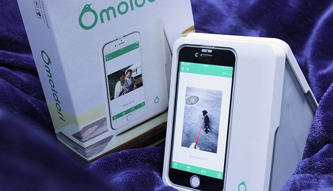アルバムの写真をiPhoneでスキャンして手軽にデータ化 『Omoidori』が便利すぎる