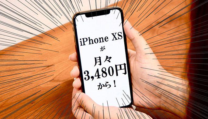 iPhone XSが月々3,480円から!