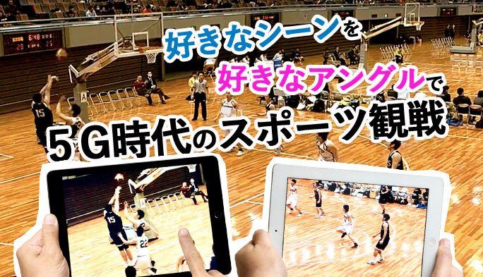 「カメラマンなしのスポーツ中継」をAIカメラで実現 5G通信が起こす進化がすごい