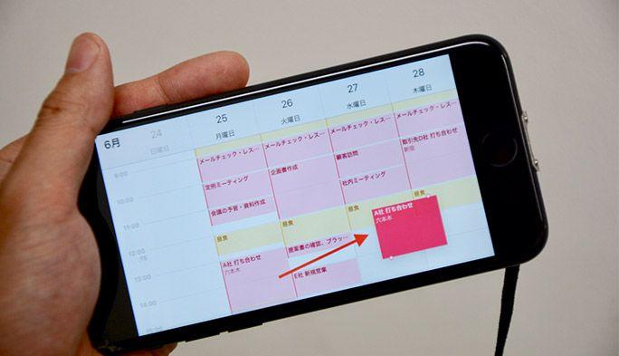 意外と知らない「iPhoneカレンダー」の便利機能8つ 同期も色分けも簡単!