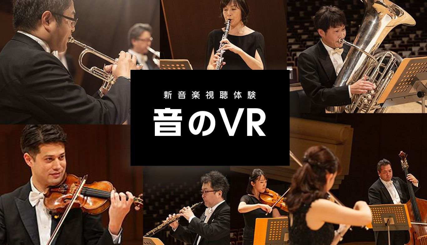 新日本フィルの演奏で楽器の音色に迫る!KDDI『音のVR』でクラシック音楽の魅力を再発見